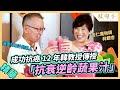 成功抗癌12年,韓教授傳授「抗衰逆齡蔬果汁」|食在杏福|精華版