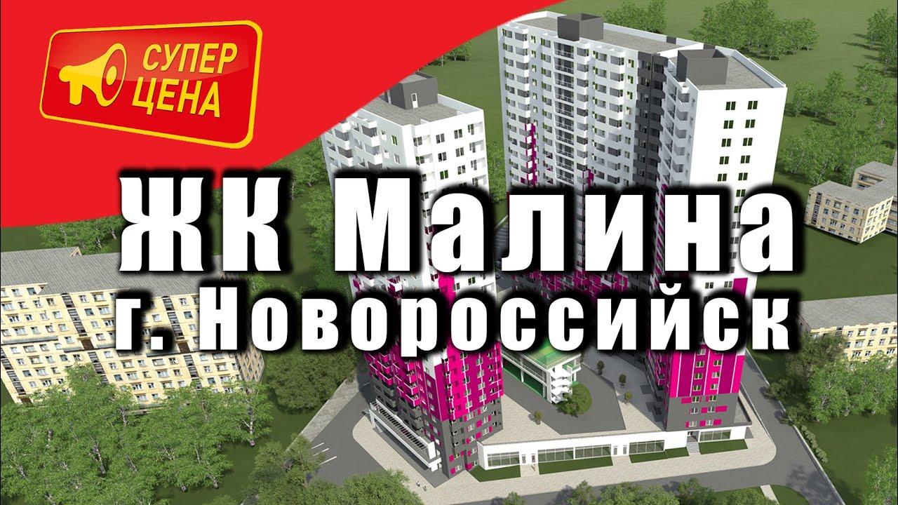 ЖК МАЛИНА г. Новороссийск. Спец цена! Квартир осталось мало. Квартиры от застройщика в Новороссийске