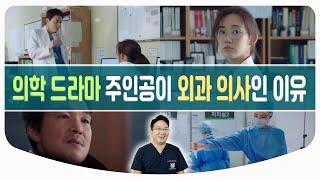 의학 드라마를 통해 알아보는 외과&외과의사