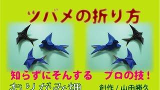 折り紙のツバメの折り方動画です。Origami swallow(創作鳥折り紙作品)...