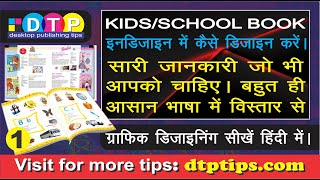 01 Children Books Layout in Indesign in Hindi - New Page Size, Margin and Bleed Setup