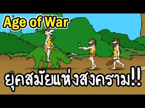 Age of War - ยุคสมัยแห่งสงคราม!! [ เกมส์มือถือ ]