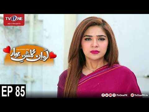 Love In Gulshan E Bihar | Episode 85 | TV One Drama | 17th January 2018