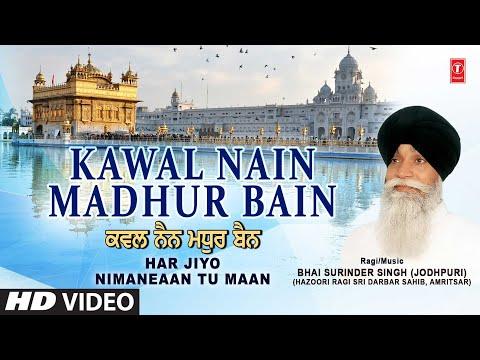 Bhai surinder singh ji jodhpuri - Kawal Nain - Madhur Bain - Har jiyo nimaniyan tu maan