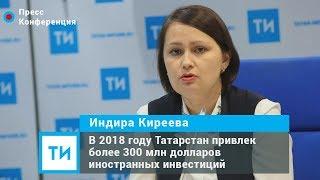 В 2018 году Татарстан привлек более 300 млн долларов иностранных инвестиций