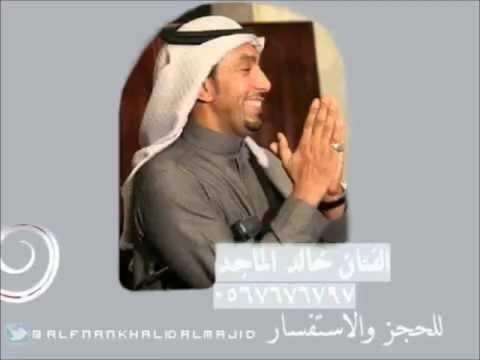 انا في رجاء ربي خالد الماجد 2015