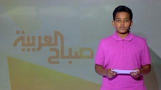شاهد أول طفل يقرأ موجز أخبار العربية