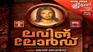 Christian Devotional Songs Malayalam | Loving Lord | Malayalam Christian Devotional Songs