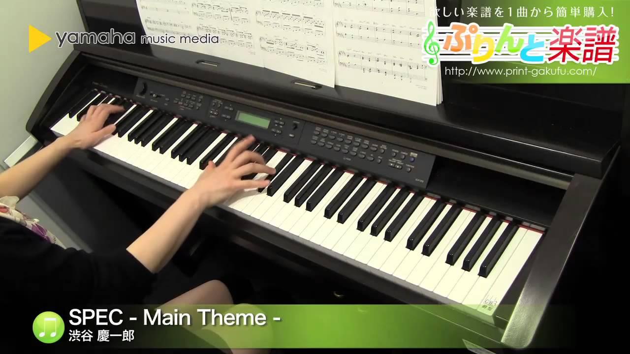 SPEC - Main Theme - / 渋谷 慶一郎 : ピアノ(ソロ) / 中級 - YouTube