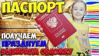 🌺 Мой первый ПАСПОРТ 🌺 Получение паспорта | Обложка на паспорт: выбираем, покупаем, надеваем. 🌺