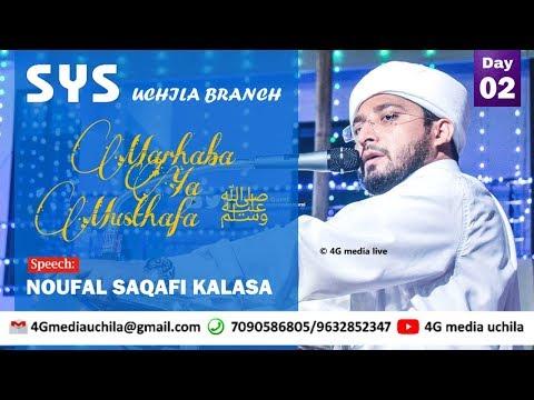 NOUFAL SAQAFI KALASA | SYS UCHILA BRANCH | MARHABA YA MUSTHAFA ﷺ | DAY 2 | LIVE