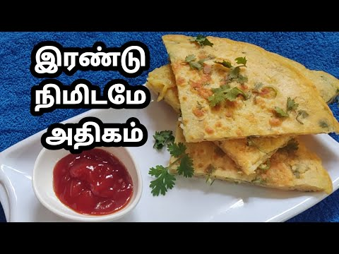 காலைல கண்டிப்பா செய்ங்க| 2 min instant breakfast recipes | quick and easy breakfast recipes | Indian