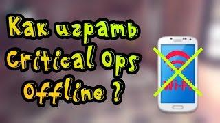 Как играть (How to play ) Critical Ops Offline ?