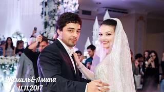 11.11.2017г Свадьба Шамиля Кудиямагомедова и Аминат . Махачкала
