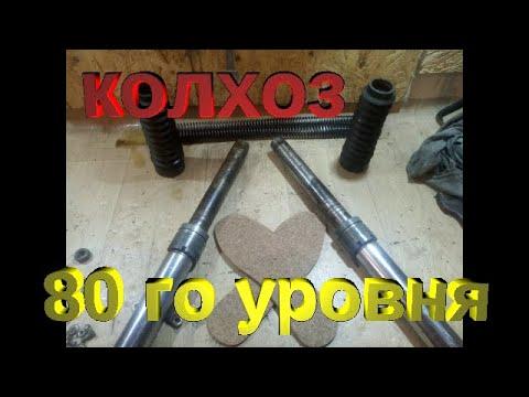 Восход 3м / ремонт вилки / колхоз