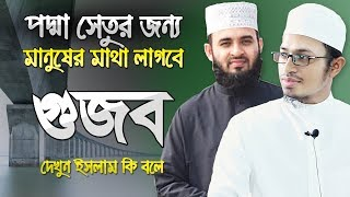 পদ্মা সেতুর জন্য মানুষের মাথা ও রক্ত লাগবে | দেখুন গুজবের বিষয়ে ইসলাম কি বলে | Maulana Aziz Al kawer
