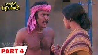 Mahasakthi Mariamman Full Movie Part 4