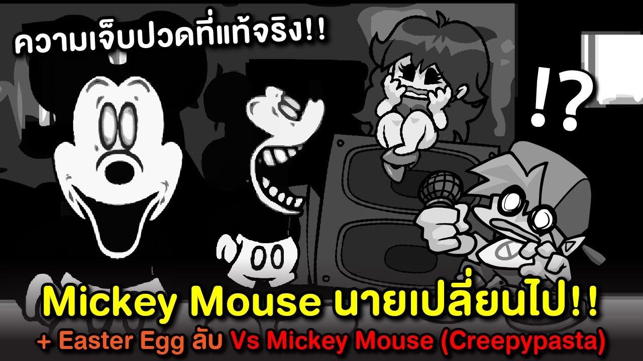 Mickey Mouse นายเปลี่ยนไป!! Easter Egg ลับ Vs Mickey.avi (Creepypasta) Friday Night Funkin