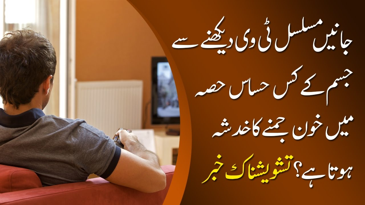 essay on tv advantages and disadvantages in urdu