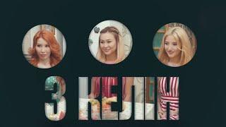 Тайлак хочет 3 жен СРАЗУ! - МНОГОЖЕНСТВО в Казахстане??? Группа АЮМИ  (AYUMI)