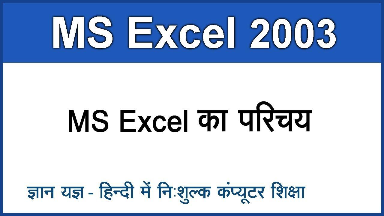 ms excel 2003 setup free download
