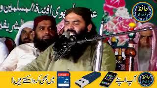 Video Qari Ahmad Hassan Sajid -- Istehkam e Pakistan Conference 13th August 2017 download MP3, 3GP, MP4, WEBM, AVI, FLV Oktober 2018