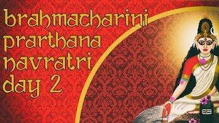 Brahmacharini Prarthana - Navratri Day 2 ( Dwitiya ) 108 Times