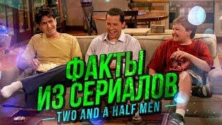 ФАКТЫ ИЗ СЕРИАЛОВ - Два с половиной человека (Специальный гость)
