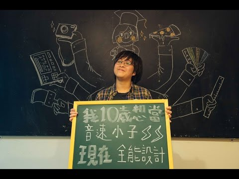 十歲的你是不是還住在你心裡? TEDxYouth @Taipei 〈Look Back! 你10歲想什麼?〉