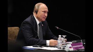 Пресс-конференция Путина по итогам саммита АСЕАН