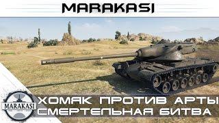 Хомяк против арты, смертельная битва World of Tanks - редкие медали