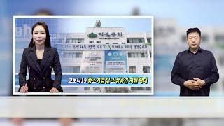 강북구, 코로나19에 따른 중소기업 및 소상공인 지원 …