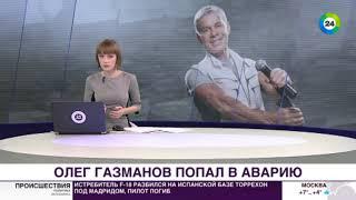 Пермские ямы: Газманов пробил колеса авто на Урале - МИР24