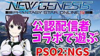 PSO2:NGSを公認配信者で遊ぶ!
