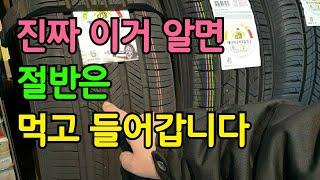 타이어 교체주기 관리 점검 방법