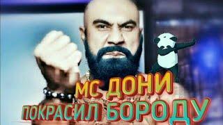 Пранк   МС ДОНИ Покрасил Бороду   BlackStar   Timati   Тимати   Mc Doni