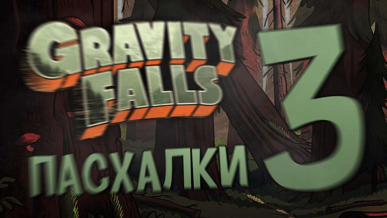 Пасхалки Gravity Falls #3