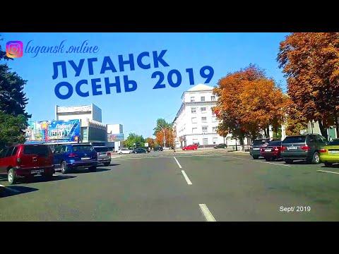 Луганск Сентябрь 2019