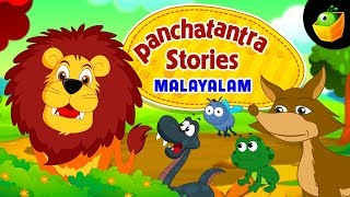 Panchatantra Stories In Malayalam |  Animated Stories for Kids