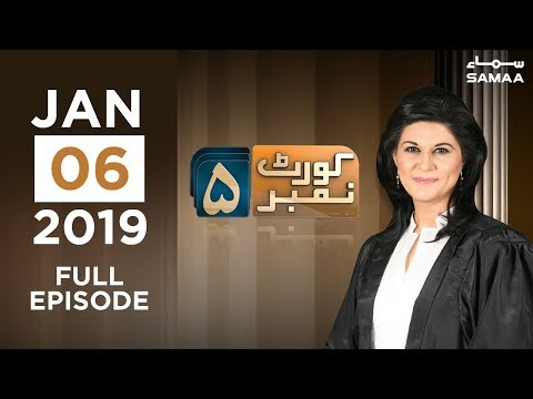 School mein drugs | Court Number 5 | SAMAA TV | January 6, 2019