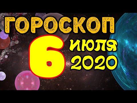 Гороскоп на завтра 6 июля 2020 для всех знаков зодиака. Гороскоп на сегодня 6 июля 2020 / Астрора