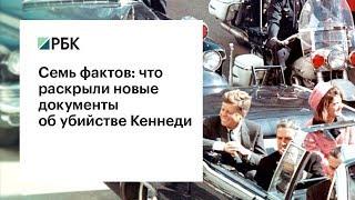 Семь фактов: что раскрыли новые документы об убийстве Кеннеди