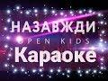 Open Kids Назавжди караоке текст песни mp3