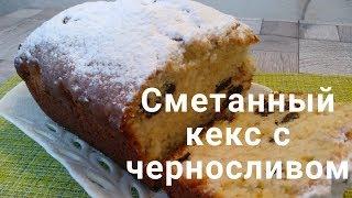 Кекс на сметане с черносливом! / Cupcake on sour cream with prunes!