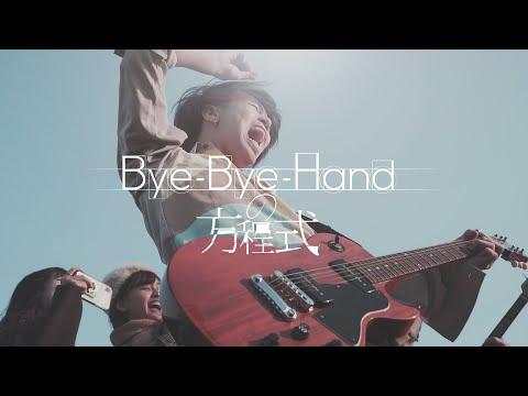 Bye-Bye-Handの方程式 『ロックンロール・スーパーノヴァ』Official Music Video