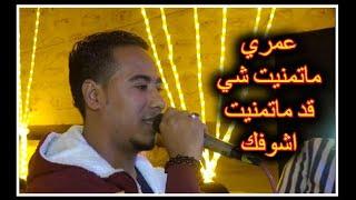 عمرى ماتمنيت شئ و يامعلم الكل وحمل تقيل محمد الاسمر من افراح دشنا 2020