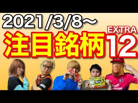【株TubeEXTRA#125】2021年3月8日~の注目銘柄EXTRA12