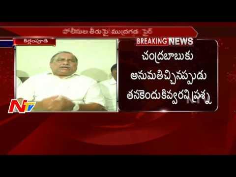 Police Interrupts Mudragada Padmanabham Padayatra Again || Kapu Reservations || NTV