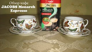 2CupsCoffee #15 - Обзор кофе (отзывы) JACOBS Monarch Espresso