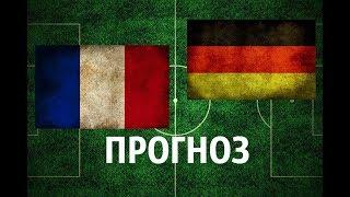 Франция - Германия / ПРОГНОЗ И СТАВКА НА ФУТБОЛ